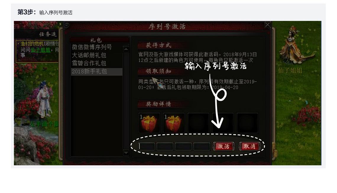 qq西游金牌网吧礼包_大话西游2:网吧特权礼包-5866商城