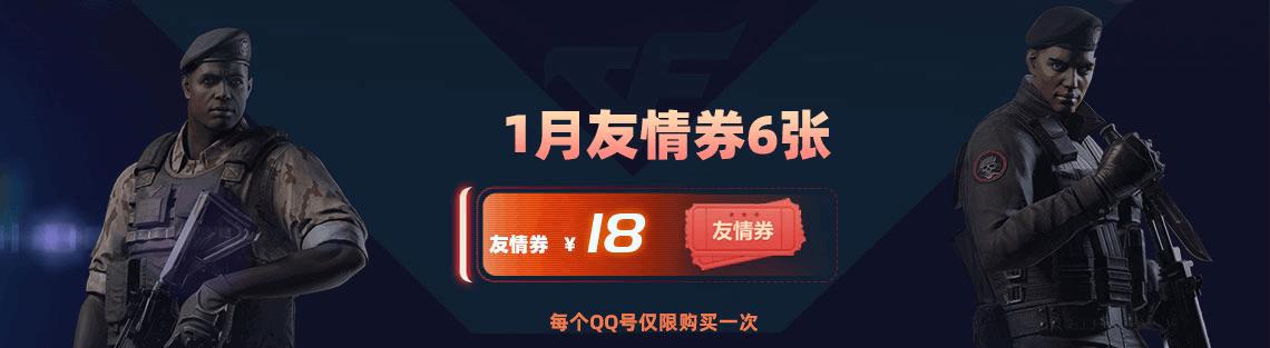 友情券详情1_副本.png